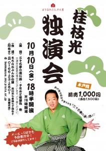 1010独演会A3のコピー
