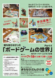 boardgame_part4