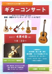 鹿野コンサート