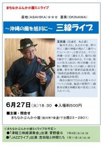 6月27日(火)18:30入場料:500円 会場:まちなかぶんか小屋 電話23-2801