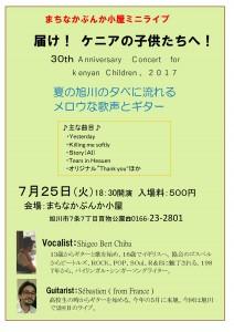 千葉コンサート