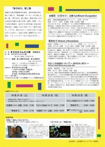 青の叫び第二弾裏-001 (2)