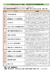 2017まちなか学生映画上映会チラシ-001 (1)