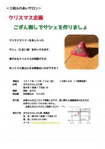 ぶんか小屋2017.12 講習会ちらし-001 (1)