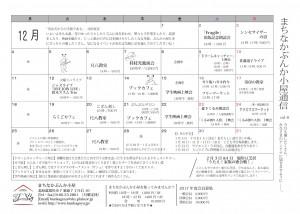 通信12月-001