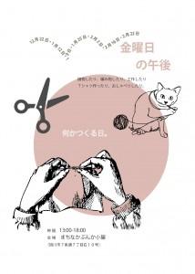 作ったり-001 (1)