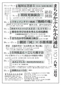 ぶんか小屋通信20182月-001 (1)