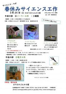 3月企画-001 (1)