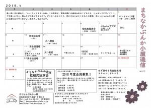 まちなかぶんか小屋通信4月-001 (1)
