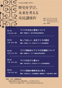 市民講座アイヌ-001 (2)