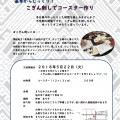 ぶんか小屋2018 5月以降 楽しむ会ちらし-001 (1)