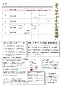 まちなかぶんか小屋通信4月-001 (3)