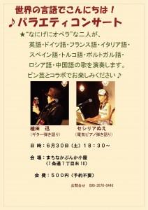 0001 (3)バラエティコンサート