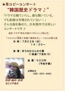 7月22日 -コンサート チラシ 韓国歴史ドラマのサムネイル