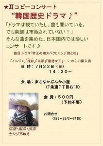 0001 (3)韓国映画コンサート