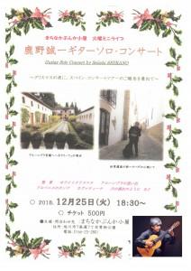 鹿野コンサート2018.12.25