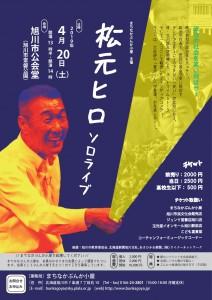 松本ヒロポスター完成-001