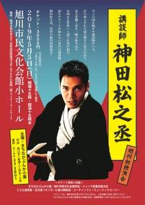 松之丞ポスターOL-001