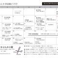 通信5月_page-0001