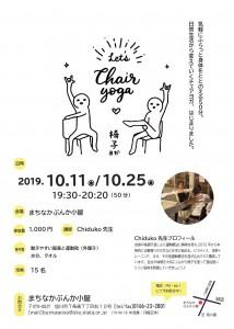 椅子ヨガ10月_page-0001