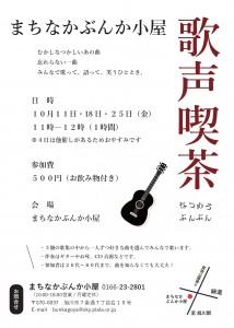 歌声喫茶2_page-0001