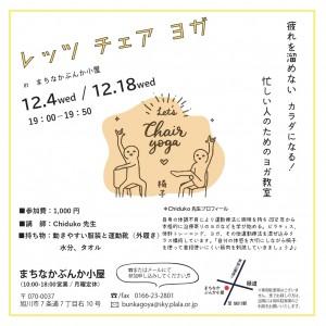 12月チェアヨガ_page-0001