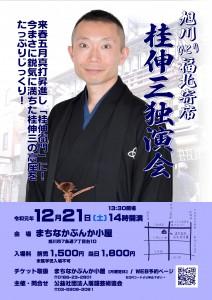 20191221旭川ひとり福北寄席チラシ(QR付)