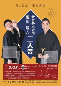 鯉八A太郎縦2_page-0001 (1)