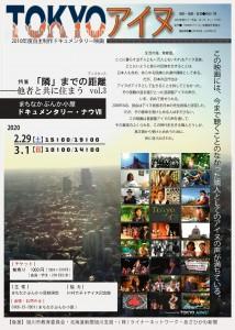 TOKYOアイヌ完成版修正_page-0001