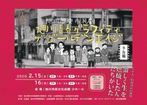 201012013 市民劇フライヤー_page-0001 - コピー