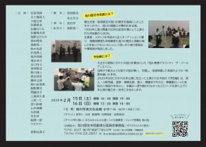 20191213市民劇裏面_page-0001
