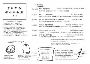 小屋通信4月_page-0001