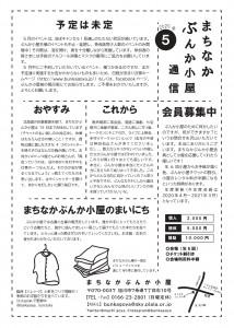 通信202005_page-0001